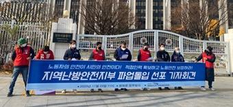 지역난방안전노동자, 인력·안전일터 쟁취 '무기한 파업' 선포