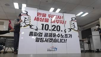 10만 공공·운수·사회서비스 노동자, 11월까지 연속 총파업