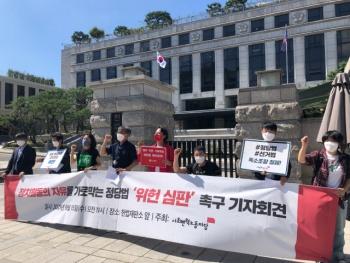 변혁당, 정치활동 자유 막는 정당법 '위헌 심판' 촉구