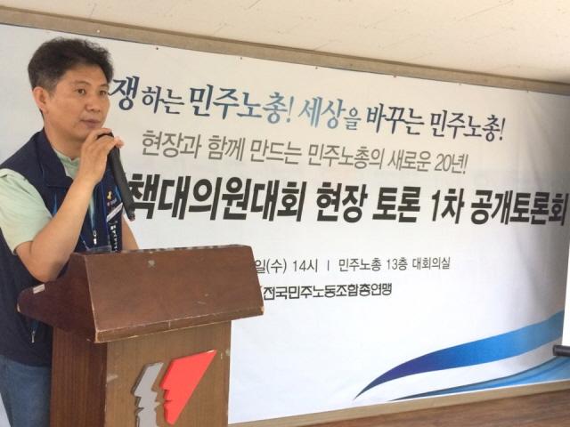 """민주노총 """"조직 강화만이 살길""""...정책대대회 첫 시도"""