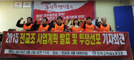 전교조, 총투표 통해 4월에 연가투쟁