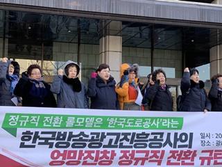 코바코, 정규직 전환 롤모델은 '한국도로공사'