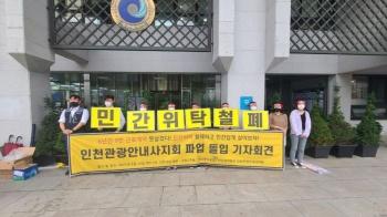 간접고용된 인천관광안내사들, 30년 만에 첫 파업 돌입