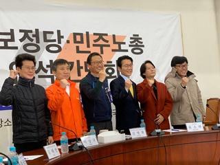 민주노총, 4.15 총선 5개 진보정당 지지 선언