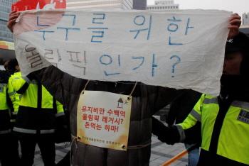올림픽 성화봉송 반대 기습 시위