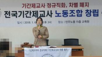 """기간제교사노조, """"정규직화"""" 청와대 농성 돌입"""