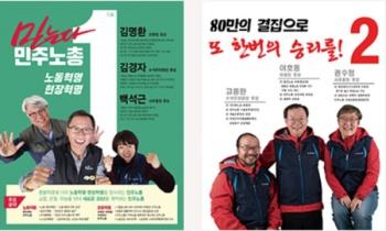 민주노총 임원 선거, 김명환-이호동 결선투표행