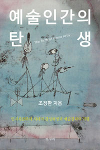 예술인간의 탄생, 인지자본주의 시대의 감성혁명과 예술진화의 역량