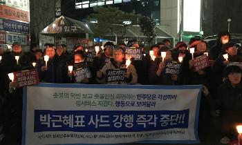 """""""사드 부지, 국회 동의 없인 안돼""""...국유재산법 개정해야"""