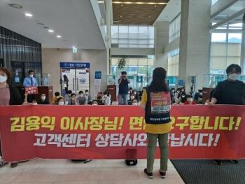 국민건강보험 고객센터 파업, 경찰이 나서 봉쇄 중