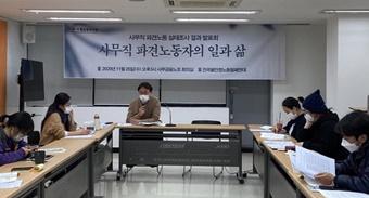 사무보조 노동자, 파견법이 만든 무권...