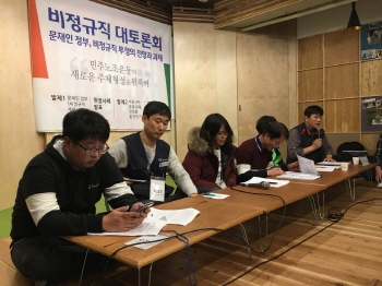 비정규직 대토론회…전국단위 비정규직 조직 논의도
