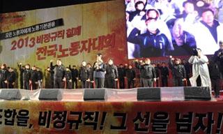 전태일 열사 43주기, 비정규직철폐 전국노동자대회 열려
