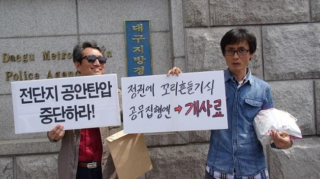 검찰, '박근혜 명예훼손' 이유로 징역 3년 구형