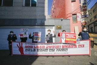 """민주노총 """"미얀마 민중들에 대한 폭력 진압 중단하라"""""""