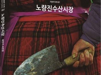 노량진 상인들의 삶과 투쟁, <노량진수산시장> 사진집 출간