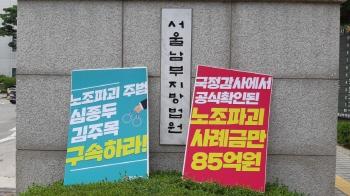 '노조파괴 컨설팅' 심종두‧김주목 23일 선고