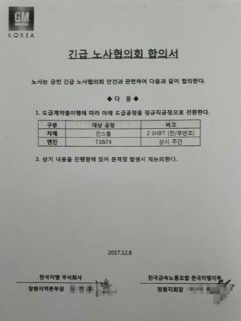 """한국지엠 '인소싱' 합의…""""반 노동자 행위""""규탄 이어져"""