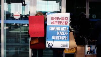 """손배 맞은 대한항공 청소노동자들, """"노조탄압, 원청이 지시"""""""