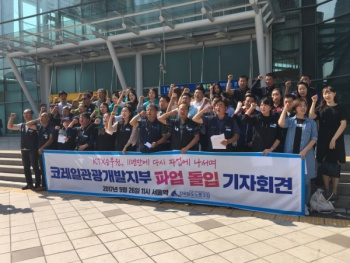 """KTX 승무원, 11년 만에 파업… """"원청 코레일의 횡포 끝내야"""""""