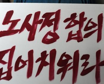 김명환 위원장,  대의원대회 직권 소집하나