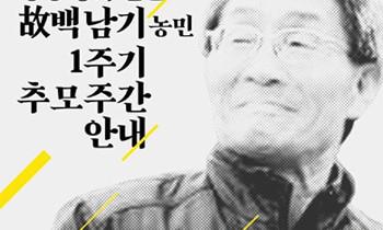 """정부, 백남기농민 죽음에 공식 사과...""""책임자 처벌해야"""""""