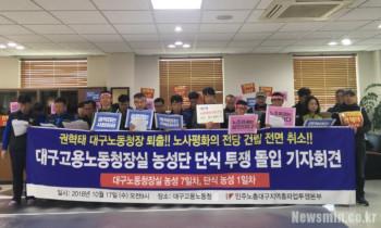 '삼성'과 얽힌 권혁태 대구노동청장은 2013년 뭔 일을 했나