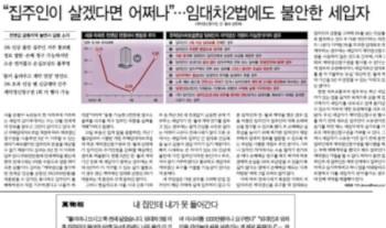 집주인 절규 담은 조선일보