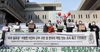 """219개 단체 """"한국 정부, 미얀마 민주주의 위한 조치 마련하라"""""""