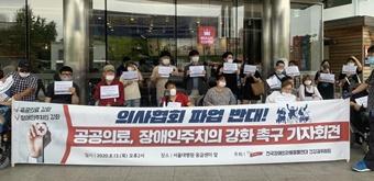 의협 총파업 앞두고, '의료공공성 역행' 비판 잇따라