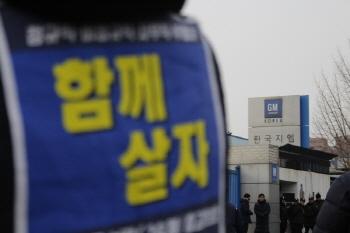 희망퇴직 신청했던 한국지엠 노동자 자살