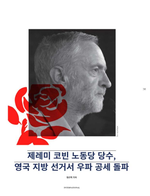 제레미 코빈 노동당 당수,영국 지방 선거서 우파 공세 돌파