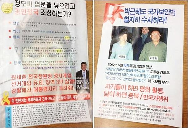 '박근혜 전단지' 제작·배포가 출판물에 의한 명예훼손?