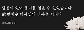 """고 변희수 전 하사 사망…""""고인의 운동 이어받겠다"""""""