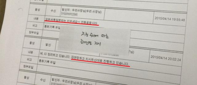 김앤장, 갑을오토텍 노조 파괴 시나리오 개입 의혹