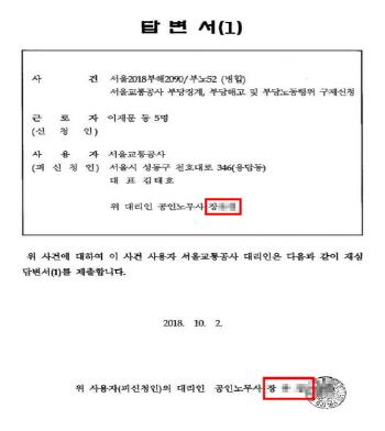 창조컨설팅 출신, 서울교통공사까지 침투해 노조파괴 의혹