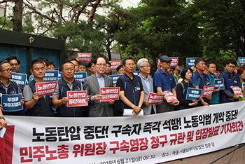 김대중 정부에 이어 문재인 정부까지...민주노총 위원장 구속