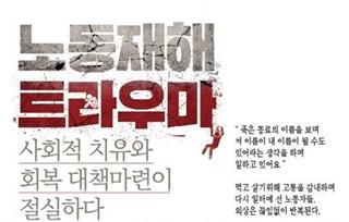 '노동재해 트라우마' 이야기 담은 자료집 발간