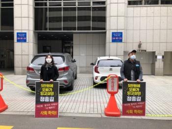 성희롱 혐의 정종길 안산시의원, 결국 민주당서 제명