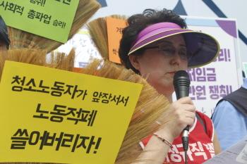 """청소·경비노동자, 파업 선포…""""최저임금 1만원·노조할 권리 위해 앞장선다"""""""
