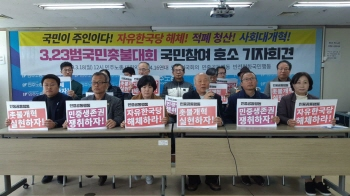 """""""자유한국당 해체"""" 범국민 촛불대회 23일 개최"""