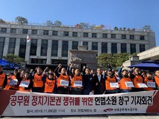 공무원노조 정치기본권 쟁취 위한 헌법소원 청구