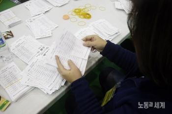 민주노총 임원 선거, 일부 지역 재투...