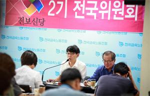 진보신당, 대선공동기구 협상 시한 23일로 결정