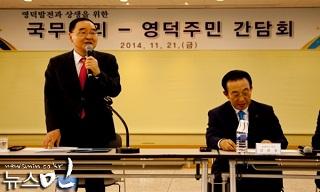 '원전 유치' 정홍원 총리, 영덕 방문 '반대민심' 압박