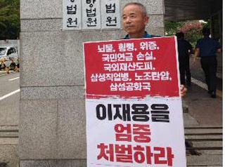 삼성 이재용 선고 D-8, '엄중처벌' 요구 줄이어