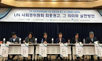 유엔사회권위 '차별금지법 제정', '부양의무제 폐지' 권고...우리의 과제는?
