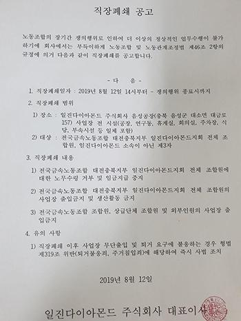 일진다이아몬드 직장폐쇄…노조파괴 '본격' 돌입?