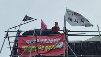 경찰, 공공운수노조 집회 연행자에 구속영장까지 신청