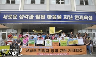 경북교육청, 전교조 탄압 앞장섰다  고법 판결에 대혼란
